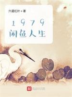 1979閑魚人生